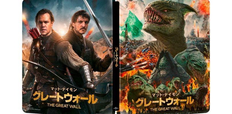 """Auch """"The Great Wall"""" und """"Spartacus"""" kommen als UHD-Steelbooks mit japanischem Artwork"""